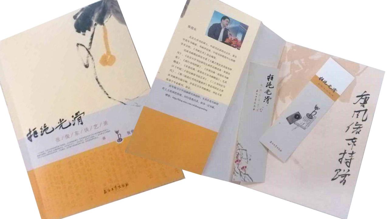 张俊东亲笔签名著作《拒绝光滑》