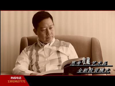 甘肃电视台《收藏》藏家关注—吴科