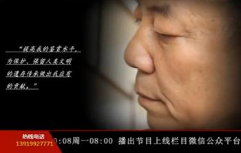 甘肃电视台《收藏》刘世杰(鉴赏绿度母佛像)