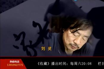 甘肃电视台《收藏》塞尚名家刘灵