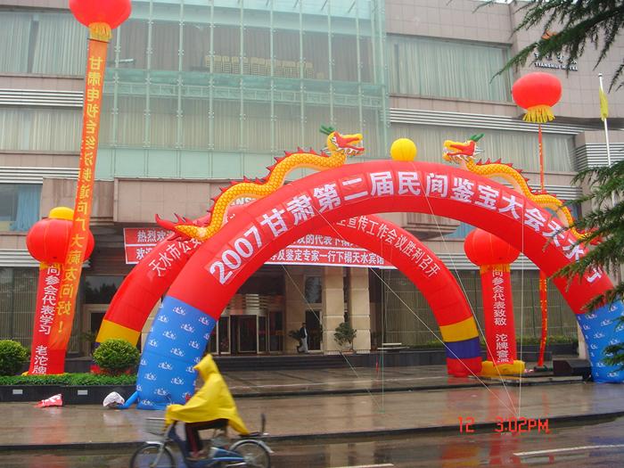 """2007.09.12栏目""""甘肃民间鉴宝大会""""天水站"""