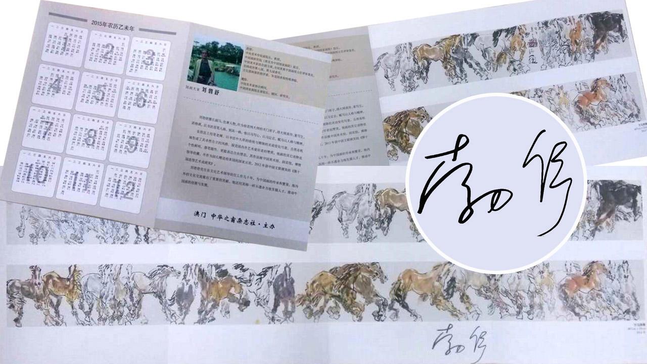 刘勃舒亲笔签名马图折页