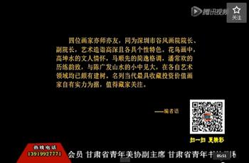 甘肃电视台《收藏》国画扇面赏评-高坤水等